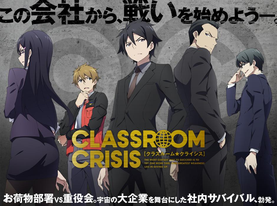 アニメ classroom crisis オフィシャルサイト